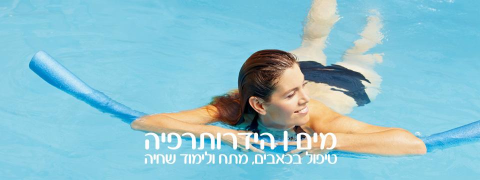 הידרותרפיה, טיפולי מים