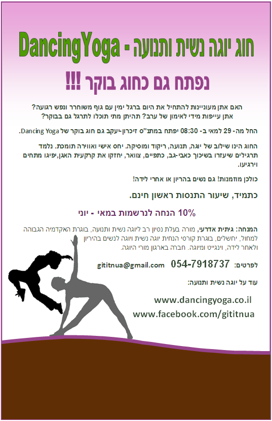 dancing yoga, יודה ביגרון יעקב, חוג יוגה בזיכרון, יוגה נשית, תנועה עם גיתית, גיתית, אדרעי