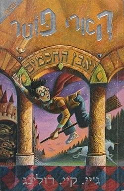 הארי פוטר ואבן החכמים, הספר הראשון בסדרת הארי פוטר