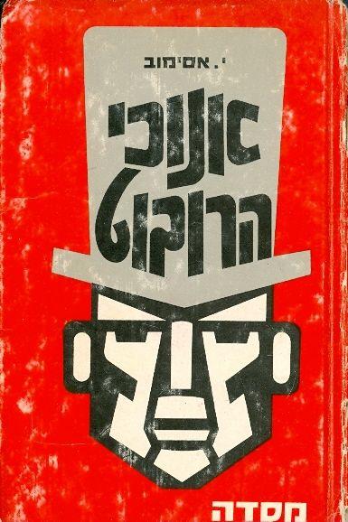 אלה כבר קראה את הספר אני רובוט מאת אייזק אסימוב