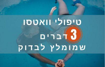טיפולי וואטסו – 3 דברים  שמומלץ לבדוק