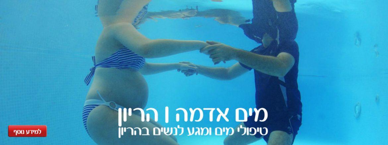 טיפולי מים ומגע לנשים בהריון